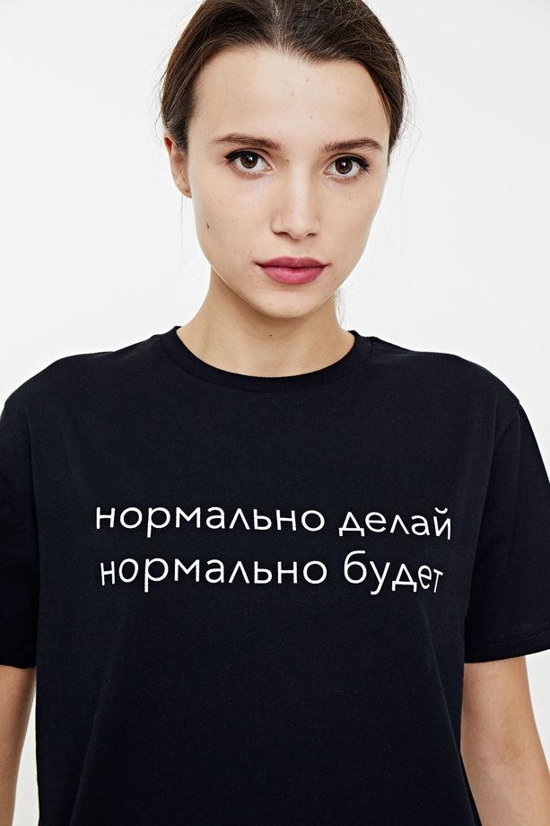 Футболка с принтом «нормально делай нормально будет», в чёрном цвете