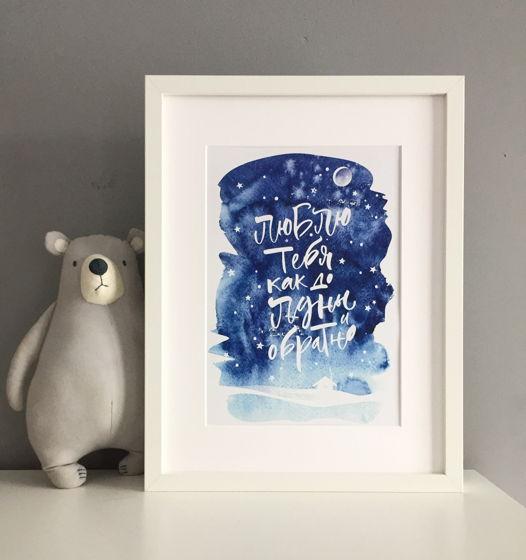 Постер «Люблю тебя до Луны и обратно»