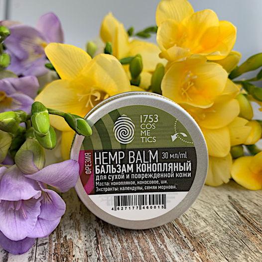 Бальзам конопляный «Hemp balm 1753 cosmetics» Фрезия