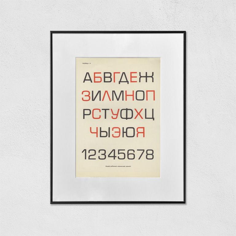 Шрифтовой плакат 1978 г. (оригинал) на выбор