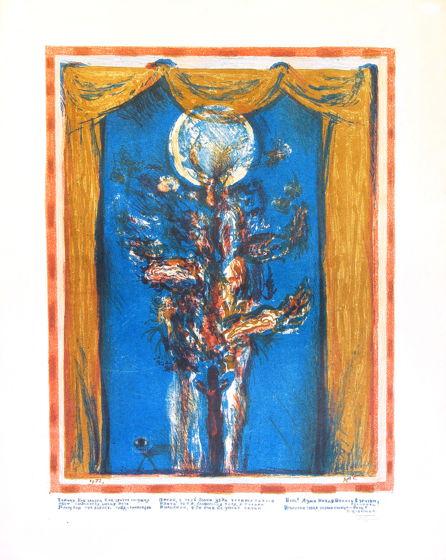 """""""Ночь"""" автолитография картина- Посвящение Марине Цветаевой"""