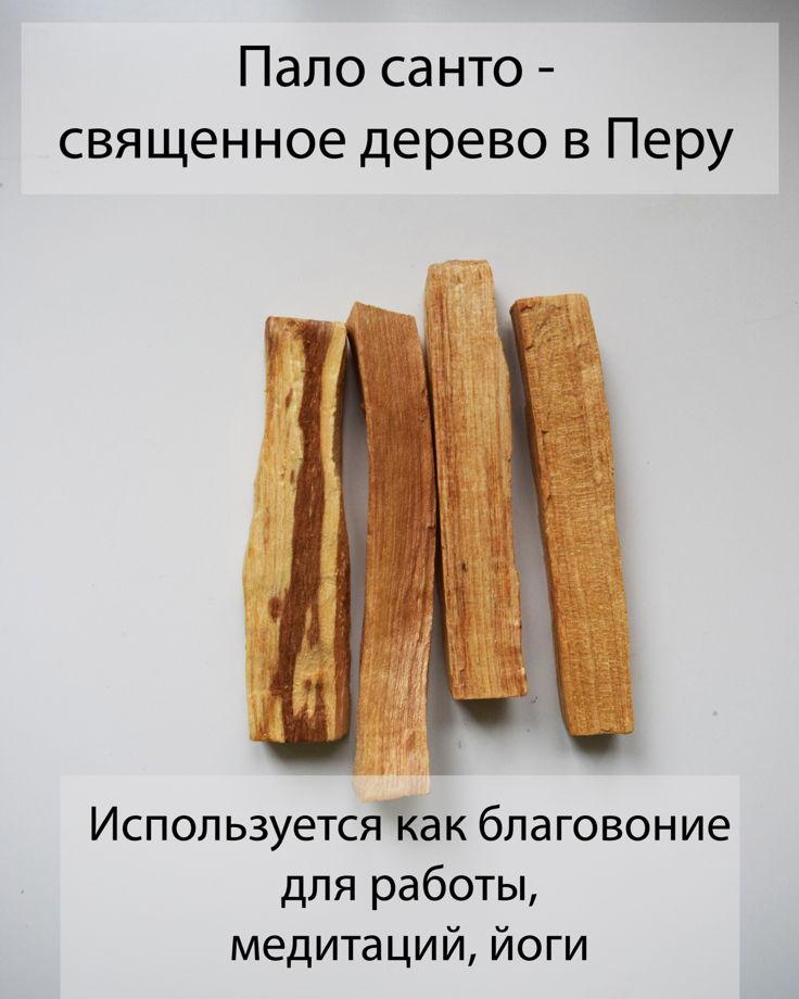 Благовоние пало санто (2 палочки)