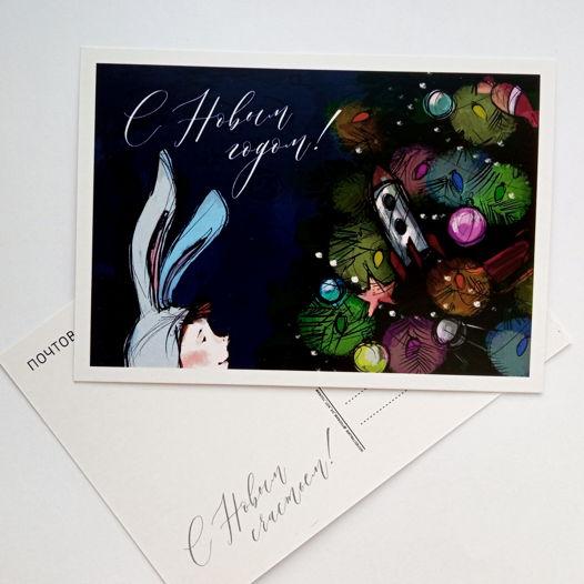 """Почтовая карточка """"Новогодняя"""""""