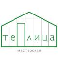 TeplicaWorkshop