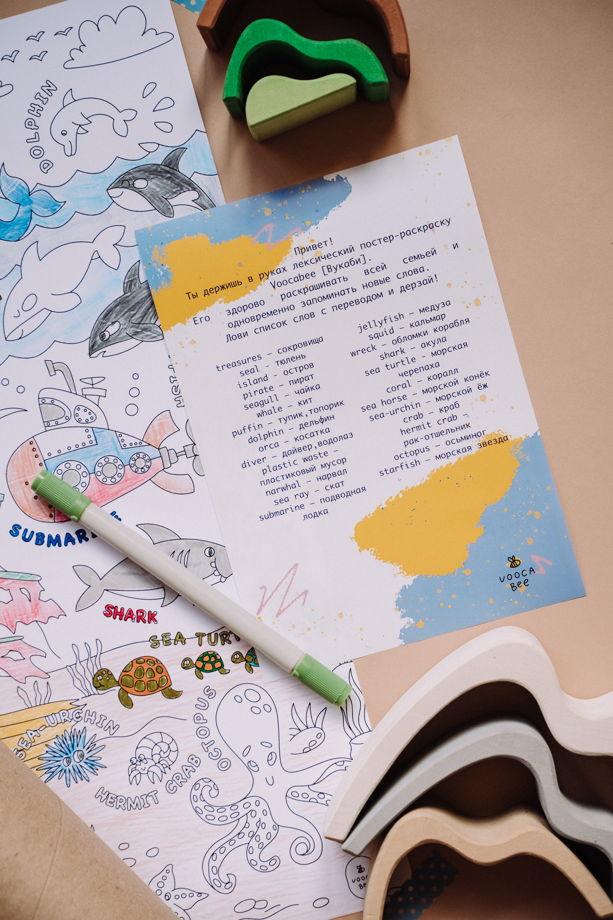 Лексическая раскраска «Океан»
