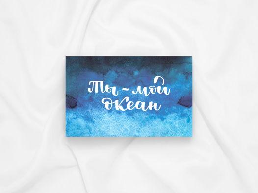 Открытка «Ты — мой океан»