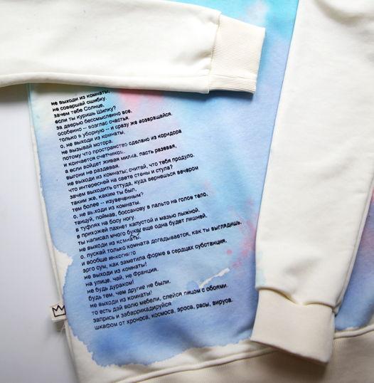 Толстовка со стихотворением И.Бродского «не выходи из комнаты»