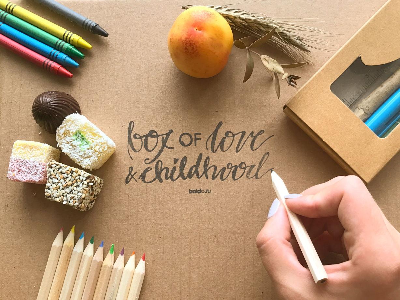 Подарок для ребёнка box of love