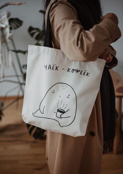 """Авося """"чаек-кофеек"""". Тканевая сумка, шоппер"""