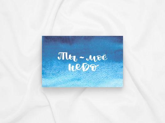 Открытка «Ты — моё небо»