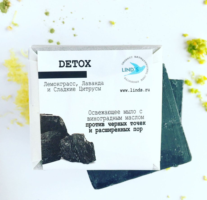 Мыло для умывания от черных точек Detox с углем 125 гр