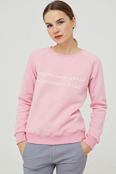 Толстовка с принтом «нормально делай нормально будет», в розовом цвете