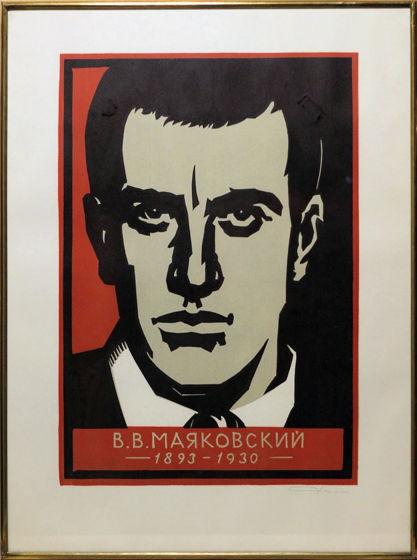 """""""В.В. Маяковский"""" авторская линогравюра. художник Савосин"""