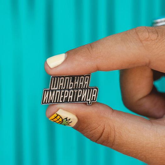 Металлический значок «шальная императрица»