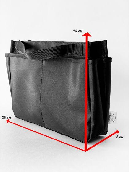 Органайзер для сумки маленький
