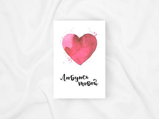 Открытка «Любуюсь тобой»
