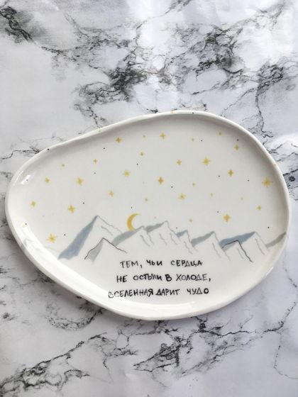 """Тарелка ручной работы """"Вселенная дарит чудо"""""""
