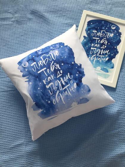 Подушка с авторской каллиграфией и иллюстрацией «до Луны и обратно»