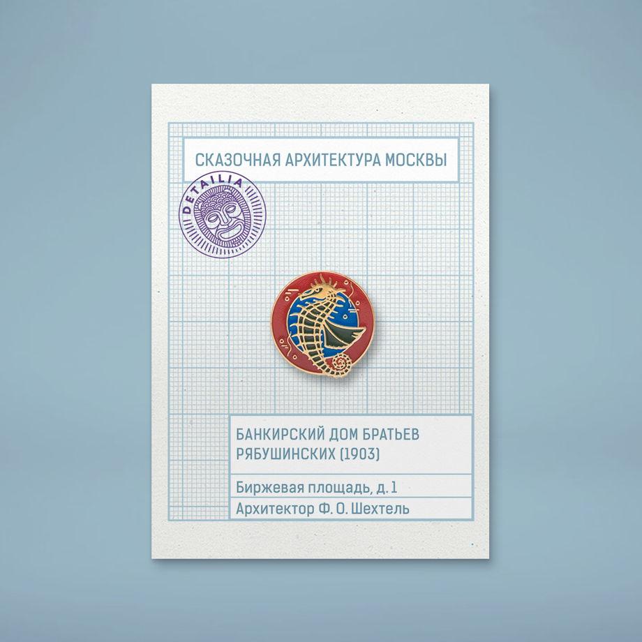 Латунный значок «Морской конек в ультрамарине»
