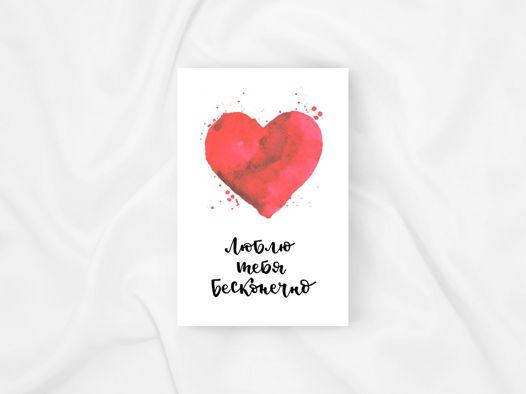 Открытка «Люблю тебя бесконечно»