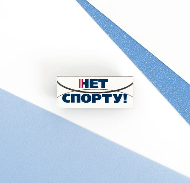 Деревянная брошь с гравировкой «Нет спорту!». Значок с надписью в советском стиле.