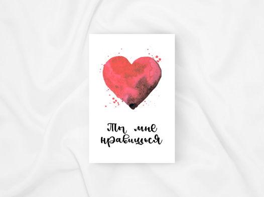 Открытка «Ты мне нравишься»