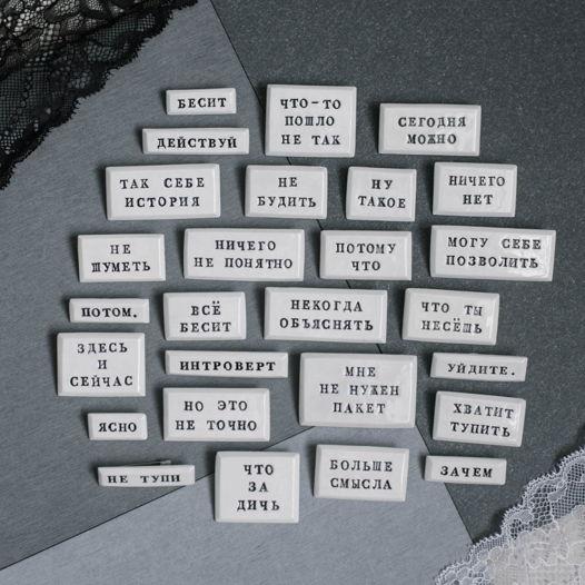 Керамические значки с текстом