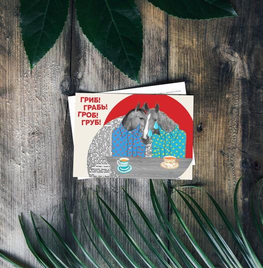 """Открытка с авторской иллюстрацией """"Хорошее отношение к лошадям"""" (из набора """"Маяковский"""")"""