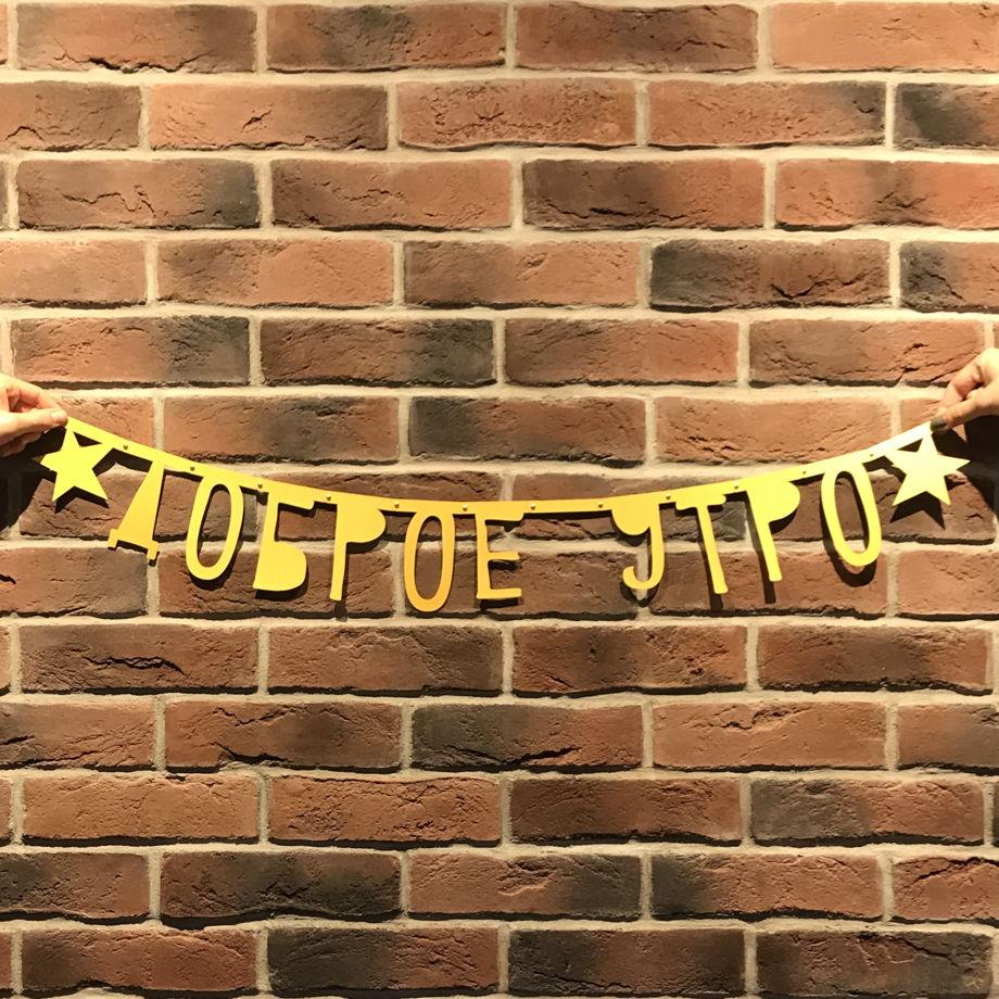 Гирлянда из букв (letter banner) Цвет: золотой