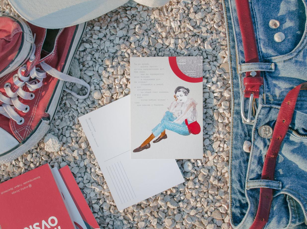 """Открытка с авторской иллюстрацией """"Письмо Татьяне Яковлевой"""" (из набора """"Маяковский"""")"""