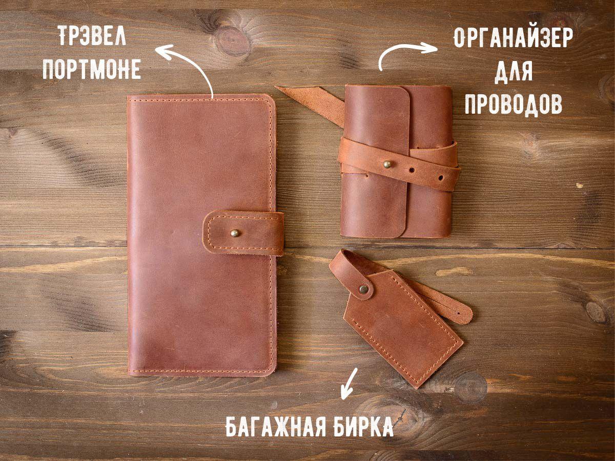 Подарочный набор аксессуаров из кожи -BORN WILD- цвет Коньяк