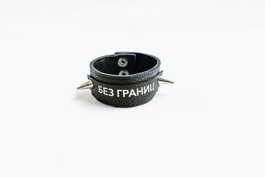 """Кожаный браслет """"БЕЗ ГРАНИЦ"""""""