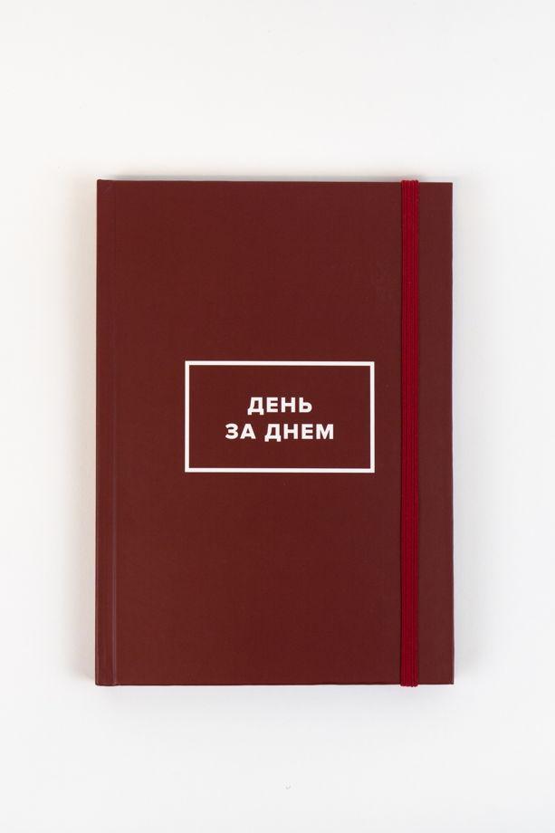 Ежедневник ДЕНЬ ЗА ДНЕМ Красный