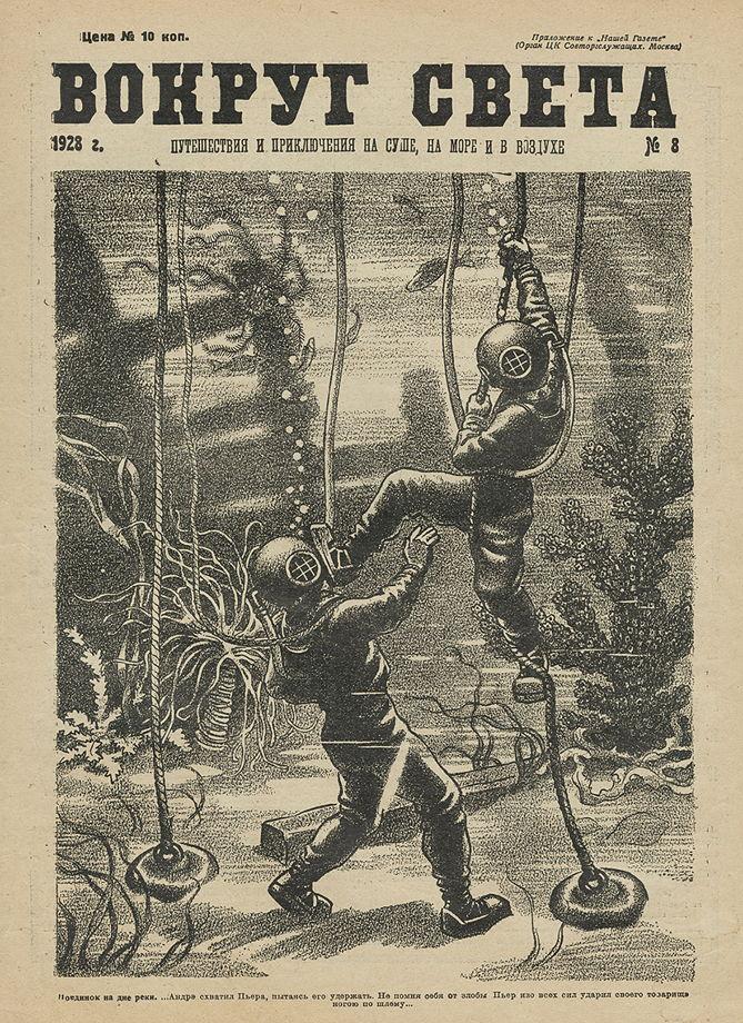 Журнал «Вокруг света» 1928-1929 гг. на выбор