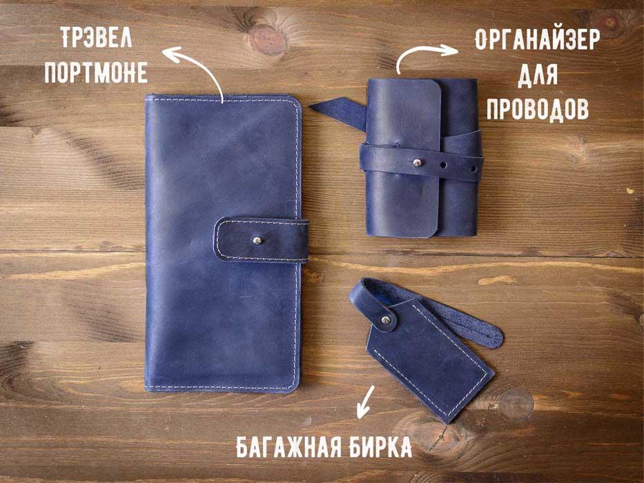 Подарочный набор аксессуаров из кожи -BORN WILD- цвет Синий Океан