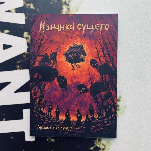 Журнал «Рассказы», выпуск ужасов и темного фэнтези «Изнанка сущего»