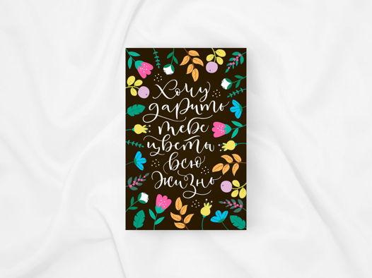 Открытка «Хочу дарить тебе цветы всю жизнь»