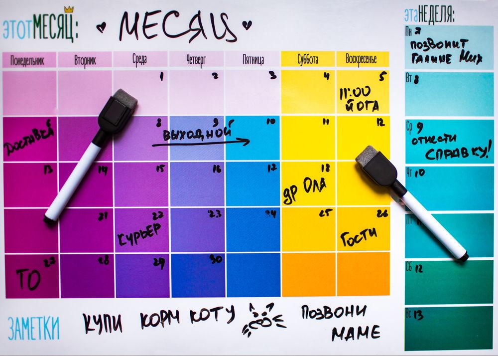 Магнитный календарь на холодильник