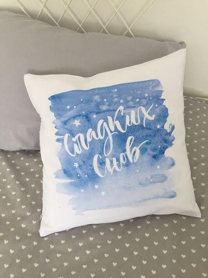 Подушка с авторской каллиграфией и иллюстрацией «Сладких снов»
