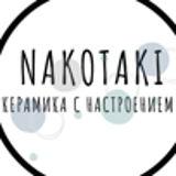 Nakotaki керамика с настроением))
