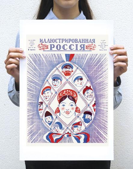 """Плакат """"La Russe Illustree"""" 1935 год. ПАСХАЛЬНЫЙ НОМЕР.  Репринт."""