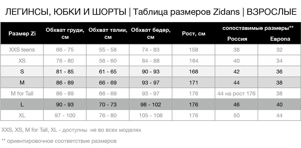 Юбка Тянется в сером, черном и бежевом цветах для балета / спорта