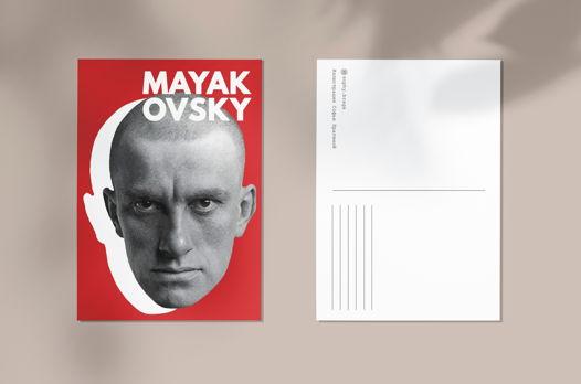 """Открытка с авторской иллюстрацией """"МАЯК"""" (из набора """"Маяковский"""")"""