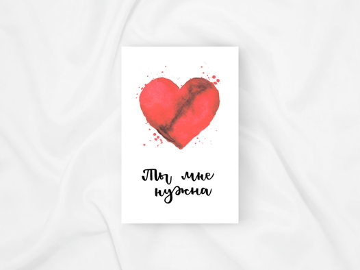 Открытка «Ты мне нужна»
