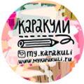 Каракули - Mykarakuli