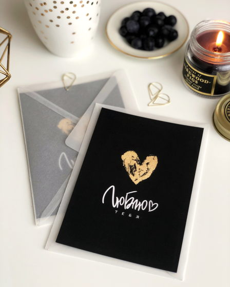 """Черная открытка """"Люблю тебя"""""""