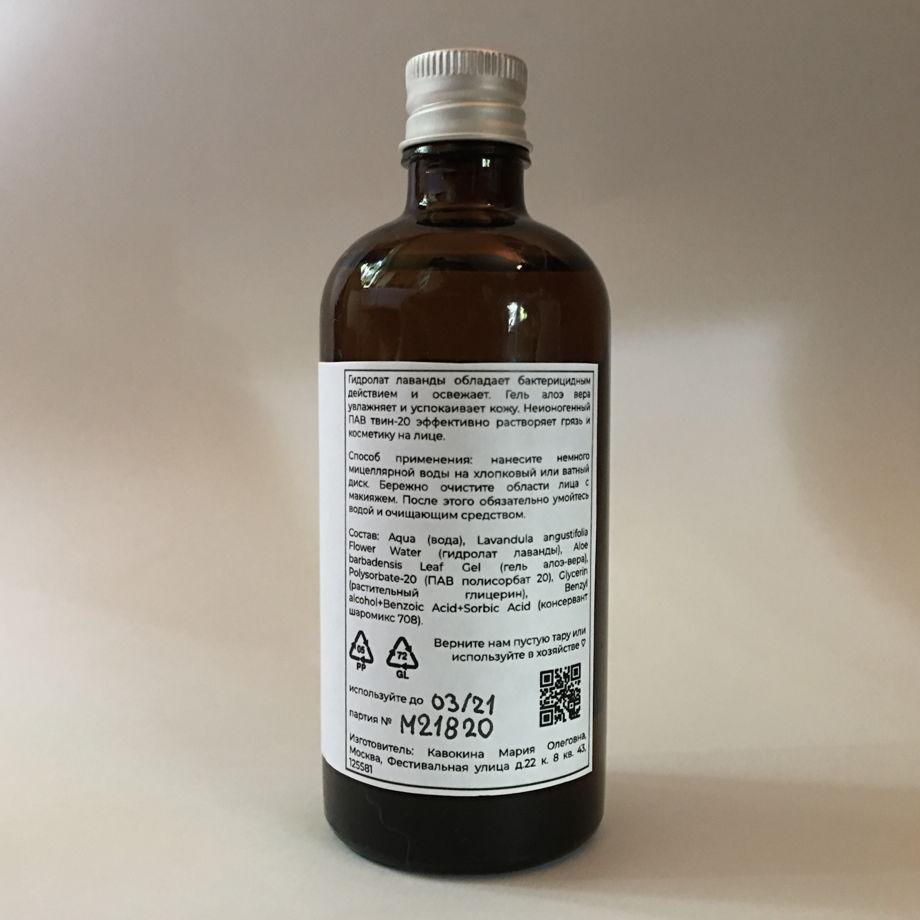 """Мицеллярная вода """"Лаванда + алоэ"""" 100 мл"""