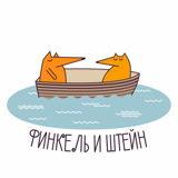 Финкель и Штейн