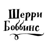 Шерри Боббинс