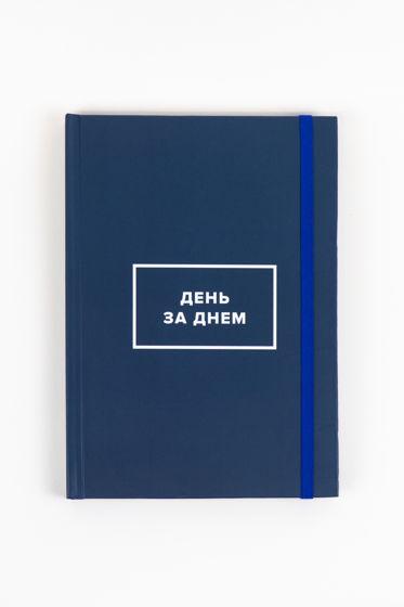 Ежедневник ДЕНЬ ЗА ДНЕМ Синий